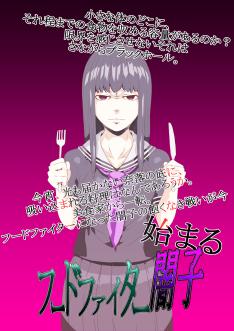 フードファイター闇子.縮小.png